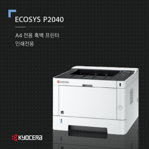 교세라  p2040  (흑백프린터)(재생토너)